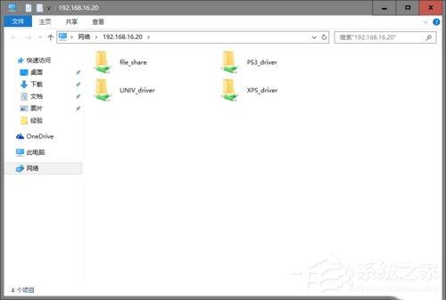 Win10使用微软帐户访问不了打印机共享文件如何解决?