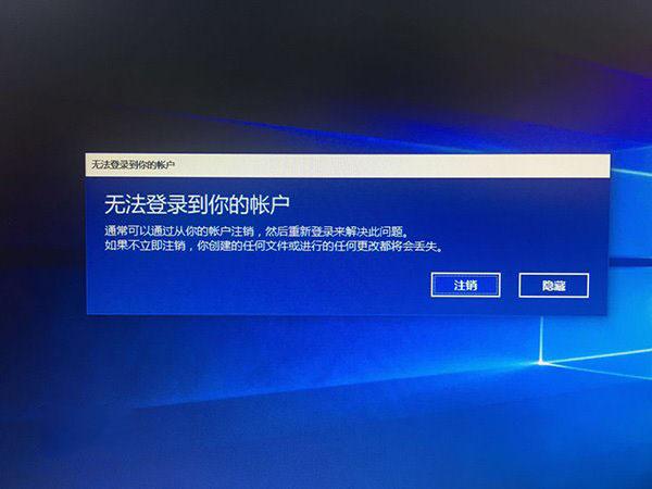 win10系统账户登录失败死循环怎么办 -正版软件商城聚元亨