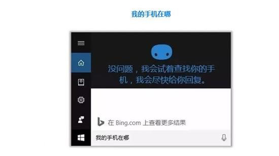 "Win10版微软小娜正式启用""查找我的手机""功能"