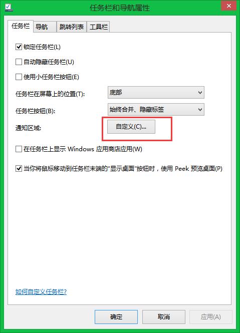 windows如何自定义或隐藏任务栏图标-正版软件商城聚元亨