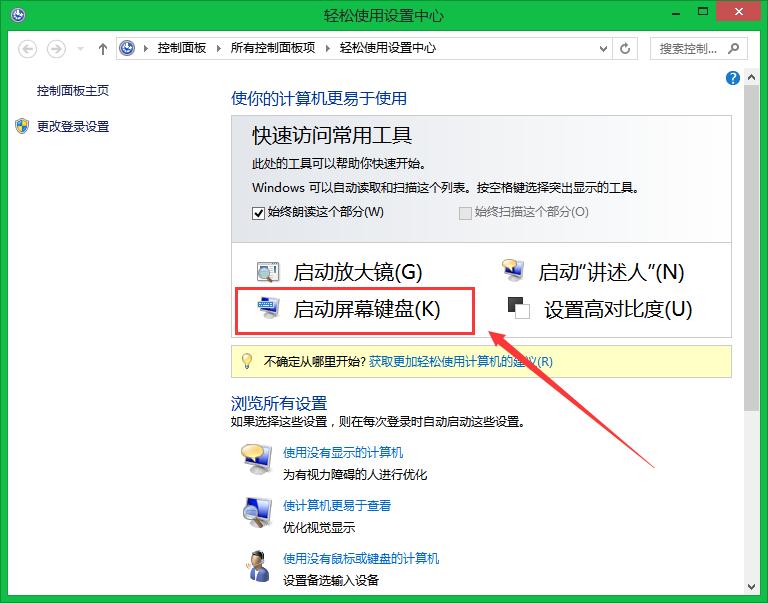win8如何快速打开自带软键盘-正版软件商城聚元亨