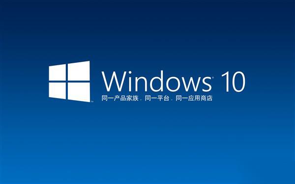微软:win10一周年正式版最安全的Windows系统?