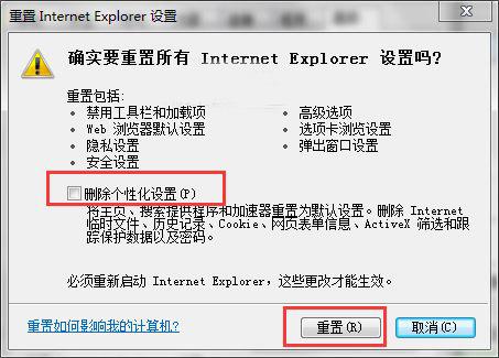 Win7系统Internet Explorer已停止工作怎么办