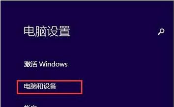 如何在win8系统添加蓝牙键盘?-正版软件商城聚元亨