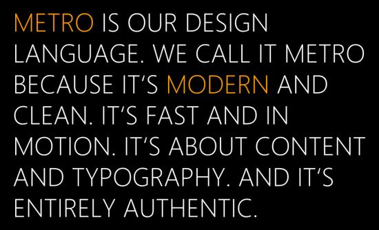 微软NEON新设计将统一界面