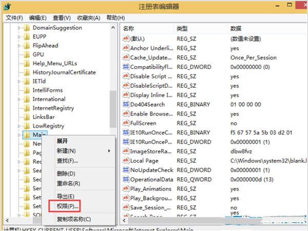 Win8.1 IE10浏览器打不开解决方法?