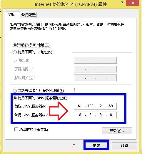 Win8.1怎么修改dns?DNS修改方法-修改DNS服务器地址