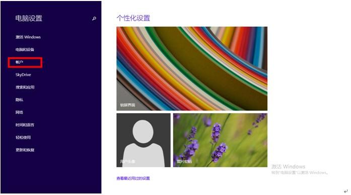 Win8.1图片密码创建方法-正版软件商城聚元亨
