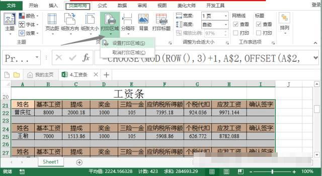 office技巧-Excel如何只打印指定单元格内容?