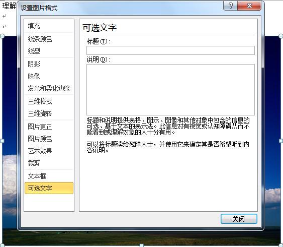 微软office新功能:盲人也可轻松使用-正版软件商城聚元亨
