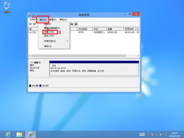 Win8创建VHD虚拟磁盘图文教程