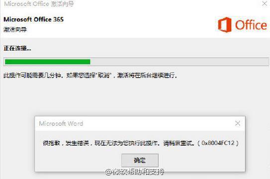 微软Office 365无法在线激活?
