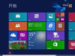 轻松设置 让Win8.1启动后直接进入传统桌面