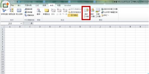 office2010 EXCEL怎么设置密码-正版软件商城聚元亨