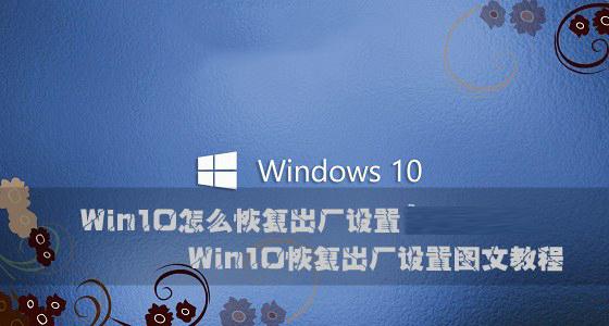 Win10系统如何恢复出厂设置